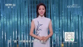 [衣尚中国]《衣尚中国》雅韵之美时代主题纹样:博古纹| CCTV综艺 - YouTube
