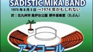 たぶん1974年8月 八幡高炉台公園にてカセットで録音。 弟と一緒に見たが...