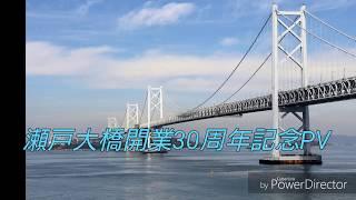 鉄道PV 8作品目です! やっぱり四国と言ったらこの曲しかないでしょ! そう思って作りました! 今年で瀬戸大橋開業30周年を迎えましたので、瀬...