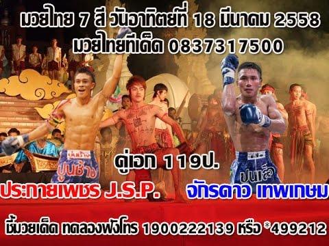 ทัศนะวิจารณ์ศึกมวยไทย 7 สีวันอาทิตย์ที่ 15 มีนาคม 2558 จากเวทีมวยช่อง 7 สี เวลา 12.45 น.