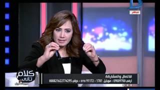 كلام تاني| حوار خاص حول طائرة مصر للطيران المفقودة