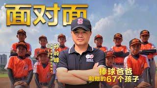 棒球爸爸孙岭峰和他的67个孩子 | CCTV「面对面」 - YouTube