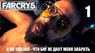 FAR CRY 5 - ЛУЧШАЯ ИГРА 2018 - ДА НАЧНЁТСЯ ЖАТВА! - 1 серия
