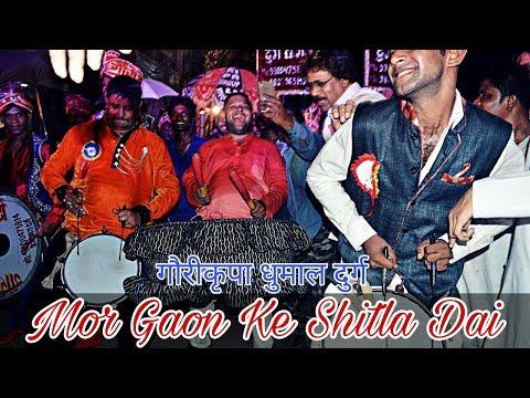 Mor Gaon Ke Shitla Dai By Gauri Kripa Dhumal Durg In रायपुर गणेश झाँकी 2017