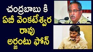 చంద్రబాబు కి ఏబీ వెంకటేశ్వర రావు అర్జంట్ ఫోన్ | AB Venkateswarrao Call to Chandrababu | Telugu News