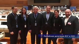 О докладе России по правам инвалидов в ООН. С субтитрами