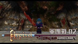hypixel server warlords 軍團戰 ep02 我地食著花生睇你打 ft 樂 嘉神 黑 承 minecraft