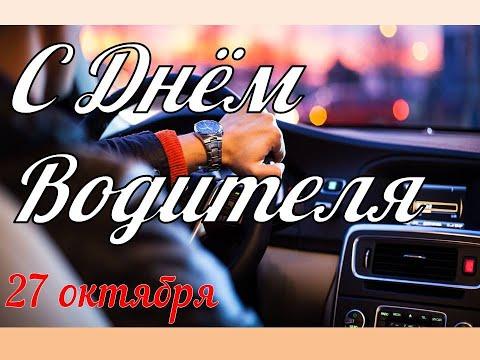 27 октября День Водителя!ВидеоПоздравление Водителя Профессионала и Автомобилиста Любителя🌷Открытка