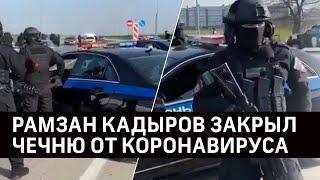 Рамзан Кадыров закрыл Чечню для иногородних с коронавирусом