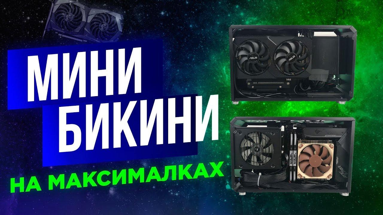 Сборка мини ПК в корпусе SX stl 7.1L rev.1