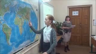 Урок географии. Международный  педагогический открытый семинар 31 03 2017
