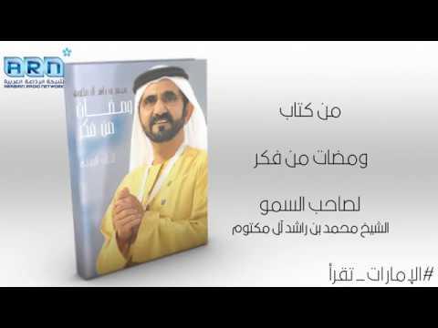 كتاب محمد بن راشد ومضات من فكر pdf