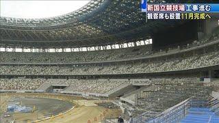 新国立競技場9割完成 暑さ対策含め最後の仕上げ(19/07/03)