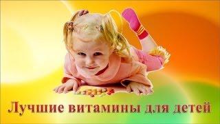 видео Витамины для детей 3 лет