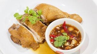 ไก่ต้มน้ำปลา ทำง่าย อร่อย เนื้อนุ่ม + น้ำจิ้มรสเด็ด l อร่อยพุง #คอนเฟิร์มความอร่อยจากคอมเม้น