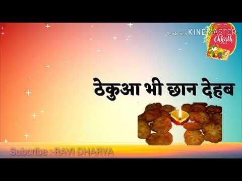 Chhapra Chhat Manayenge Part2# Whatsapp Status Video 2018# Khesari Lal Chhath Puja Status Video