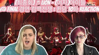 Gambar cover [최종회] ♬ LION - (여자)아이들 @ FINAL 경연 컴백전쟁 : 퀸덤 10화 (G-Idle Reaction)