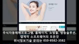 위너정보기술- 홈페이지 쇼핑몰 방송솔루션 주식프로그램 …