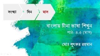 Learn Chinese In Bangla, Lesson 4.3 | বাংলায় চীনা ভাষা শিখুন, পাঠ ৪.৩