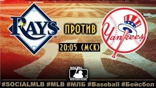 «Тампа-Бэй Рэйс» - «Нью-Йорк Янкис»   10.04.17   Social MLB