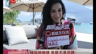 43岁辣妈钟丽缇 Christy Chung拍杂志大片 身材性感撩人