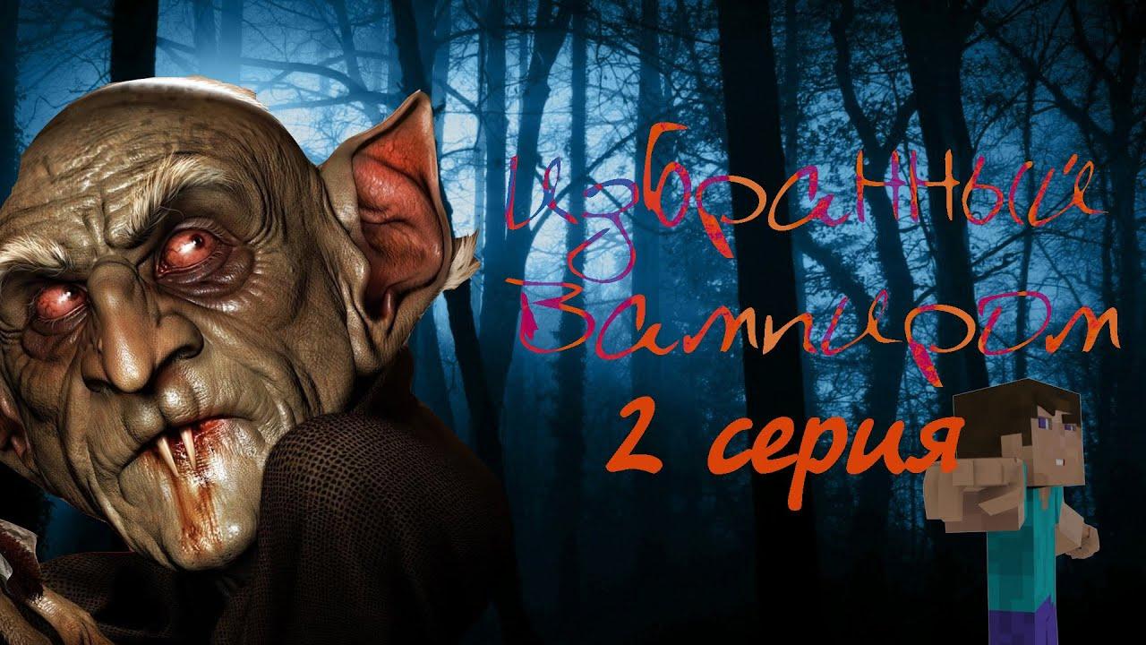 серіали про вампірів і кохання