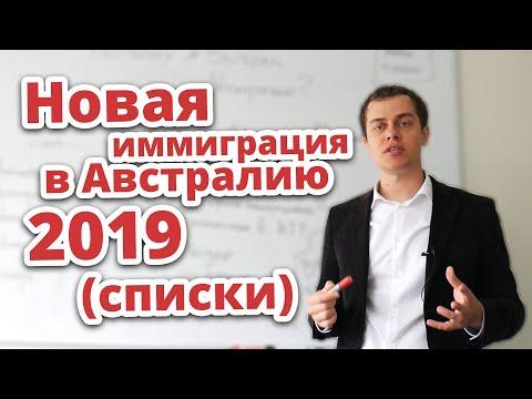 НОВАЯ ИММИГРАЦИЯ В АВСТРАЛИЮ 2019 СПИСКИ МАРТ(ВАЖНО!)