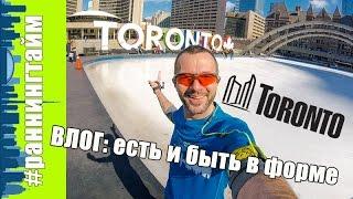 ВЛОГ Жизнь в Канаде - МНОГО ЕСТЬ И НЕ ТОЛСТЕТЬ #раннингтайм / БЕГ по утрам в ТОРОНТО / VLOG TORONTO