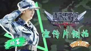 《真正男子汉2》杨幂宣传片探班:北京小妞傲娇上线!