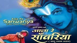 Video Aaja Re Sanwariya Krishna Bhajan By Pappu Sharma [Full Video Song] I Aaja Re Sanwariya download MP3, 3GP, MP4, WEBM, AVI, FLV Oktober 2018