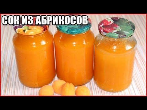СОК ИЗ АБРИКОСОВ НА ЗИМУ, вкусный рецепт абрикосового сока с мякотью