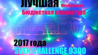 Лучшая бюджетная клавиатура 2017 года Sven challenge 9300