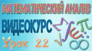 Математический анализ.22. Вычисление пределов. Примеры