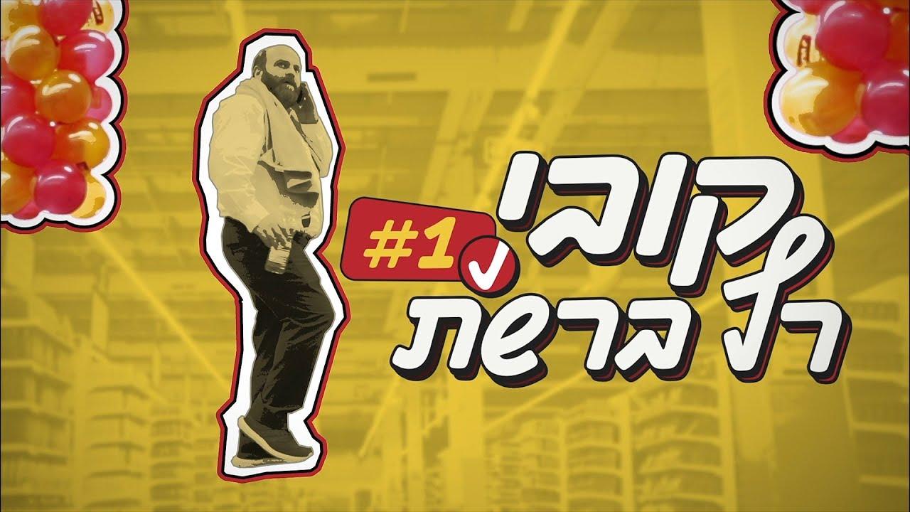 למה קובי אריאלי רץ ברשת? #1