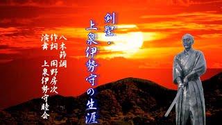 剣聖・上泉伊勢守の生涯 (八木節調)  剣聖  上泉伊勢守睦会