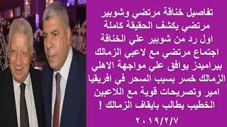 اخبار الزمالك اليوم ** 2019/2/7 | حقيقة ايقاف مرتضي منصور رئيس الزمالك بسبب اجتماع اتحاد الكرة