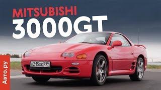 Mitsubishi 3000GT: вершина японских технологий | тест и история крутого спорткара из 90-х