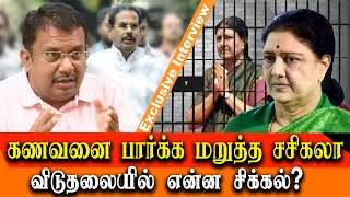 Sasikala to be released in 10 days- BJP master plan tamil news