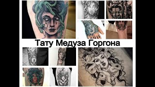 Значение тату Медуза Горгона - смысл и фото примеры рисунка для сайта tattoo-photo.ru
