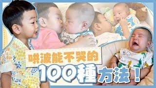 【蔡桃貴成長日記#80】哄波能不哭的100種方法,照顧弟弟交給貴哥!