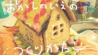 お菓子の家つくってみた。 GINGER BREAD HOUSE (2010)