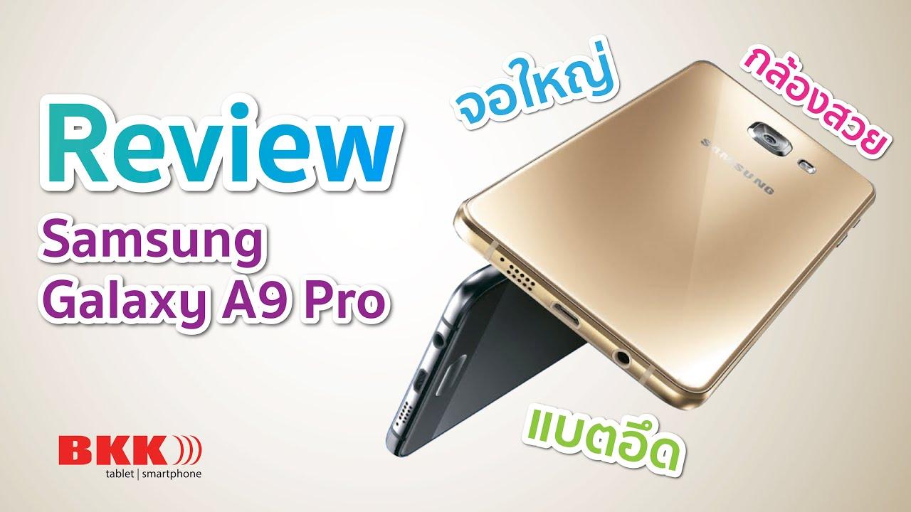 รีวิว Samsung Galaxy A9 Pro - phim22.com