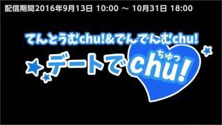 AKB48 Mobileにて、てんとうむchu!&でんでんむchu!の特別企画第一弾がスタート! 今回この企画のためだけに録り下ろしたメンバーのスペシャル生ボイスを聞くことが ...