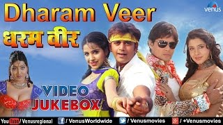 Dharam Veer - Bhojpuri Hot Video Songs Jukebox | Ravi Kishan, Sadhika Randhava |