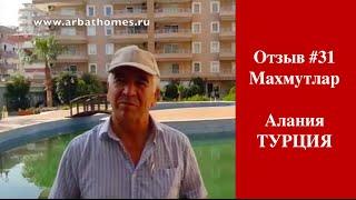 Отзыв Турция. Махмутлар. Купить квартиру в Алании.(''Когда-нибудь я проснусь в своей новой квартире, на берегу Средиземного моря, выйду на балкон своего нового..., 2015-03-11T20:21:53.000Z)