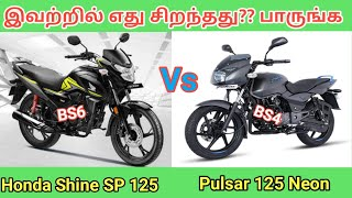 Honda Shine SP 125 BS6 Vs Bajaj Pulsar 125 Neon | Tamil Auto News