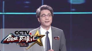 《创业英雄汇》 20191025| CCTV财经