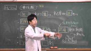 【化学】無機化学⑧(5of7)~硫酸の性質~