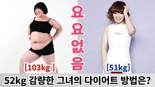 52kg 감량하고 10년동안 요요없는 그녀의 다이어트 …