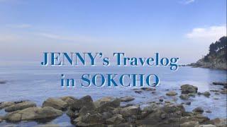 SOKCHO TRAVELOG | 1박2일 주말 속초여행…